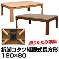 折れ脚コタツ 継脚式 120×80 BR/NA