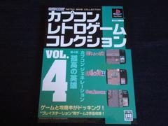 <即決>PS/カプコン レトロゲーム コレクションVOL.4-戦場の狼