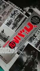ゴジラ2オリジナルサウンドトラック
