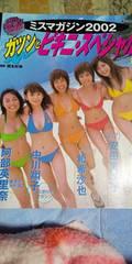 ミスマガジン2002 ガツンたビキニ・スペシャル★中川翔子/安田美沙子<和希沙也
