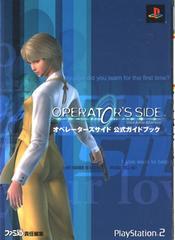 PS2 オペレーターズサイド 攻略本
