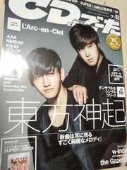 CD&DLでーた 2012.7→8月号