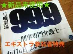 嵐 松本潤 99.9刑事 エキストラ参加者★クリアファイルボックス