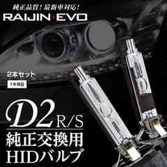 送料無料(D2S)RAIJIN・EVO:純正交換HIDバルブ1年保証:6000K