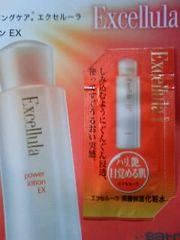 エクセルーラパワーローションEX深層保湿化粧水佐藤製薬試供品1円〜