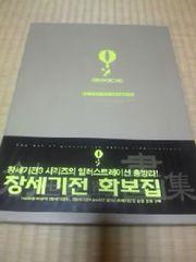 キムヒョンテ イラスト OXIDE SOFTMAX 韓国