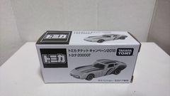 トミカチケットキャンペーン2018・トヨタ・2000GT・非売品