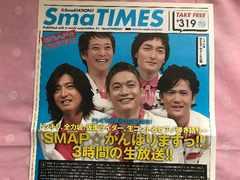 ☆SmaTIMES(スマタイムス)#319…SMAP