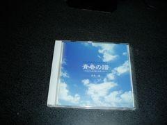 CD「寺井一通/青春の譜~あなたの夢の続きを歌いたい」