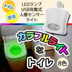 便座 LEDランプ トイレ USB充電式 人感センサーライト 8色