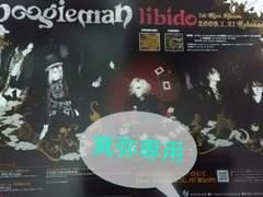 boogieman2009年フライヤー&アンケ3枚◆ラスト1点/13日迄の価格即決