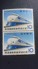 東海道新幹線開通記念10円切手2枚新品未使用品  1964年