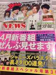 ザテレビジョン 2018/3/24→3/30 NEWS 表紙切り抜き