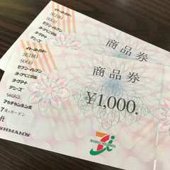 セブン&アイ 商品券 2000円分 1000円×2枚 ポイント消化