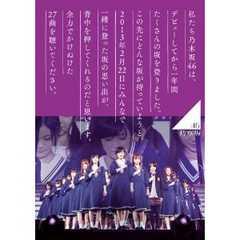 ■DVD『乃木坂46 1ST YEAR バースデーライブ』白石麻衣 西野七瀬
