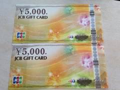 JCBギフトカード 10000円