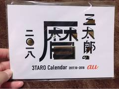 au 三太郎カレンダー