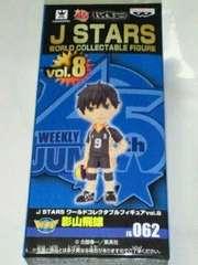 J STARS ワールド コレクタブル フィギュア vol.8 影山 飛雄