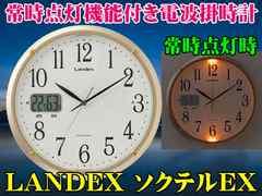 超便利 自動点灯機能付き 電波掛時計 LANDEX ソクテルEX