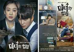 「魔女の法廷」韓国ドラマ