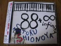 塩谷哲CD 88+∞(SING LIKE TALKING)