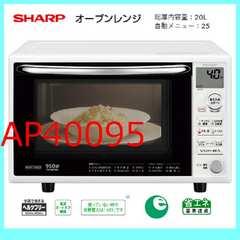 送料無料 新品 (20L)ノンフライ可能 シャープ 電子オーブンレンジ