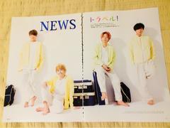 NEWS 3/15 QLAP!&月刊Songs・3/14 テレステ他切り抜き