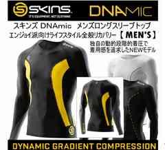 SKINS コンプレッションシャツ サイズL