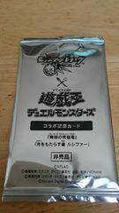 モンスターストライク×遊戯王 コラボ記念限定カード