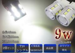 BR系 レガシィツーリングワゴン 9w バックランプ  LED T20
