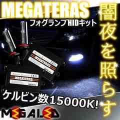 超LED】シーマHGY51系/フォグランプHIDキット/H11/15000K