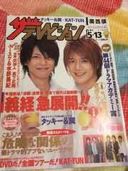 ザテレビジョン2005/5/13 タッキー&翼 丸ごと1冊