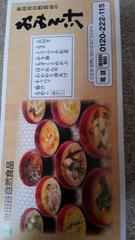 世田谷自然食品の味噌汁!10食セット!