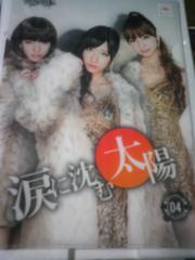 AKB48 チームサプライズ 涙に沈む大陽 クリアファイル ホール限定