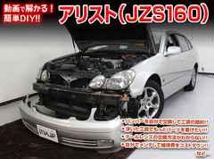 送料無料 トヨタ アリスト JZS160 メンテナンスDVD VOL1