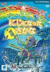 新品DVD【にじになったさかな】うごくDVDえほん 送料無料