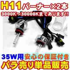 エムトラ】H11 HIDバーナー2本/35W/12V/12000K