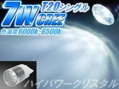2個)T20白◇CREE7WハイパワークリスタルLED ジムニー MRワゴン バックランプ球