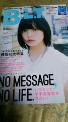 B.L.T.◆17/8★平手友梨奈/太田夢莉/伊藤寧々/渡辺美波/大友花恋