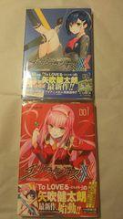 ダーリン・イン・ザ・フランキス★コミック1,2巻セット 矢吹健太郎