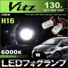 ヴィッツ Vitz 13系 フォグランプ CREE LED 30W効率 H11/H16共通 2個セット