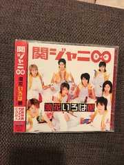 関ジャニ∞初回限定2枚組CDサプライズCD封入 浪花いろは節