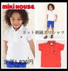 MIKIHOUSEミキハウス【新品】ヨット刺繍入りポロシャツ 赤 100cm
