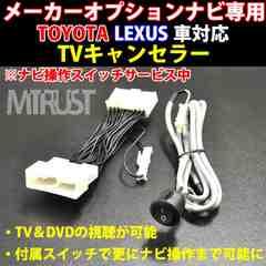 テレビキット ナビコントロール トヨタ メーカーオプションナビ用 プリウスα ZVW40対応 エムトラ