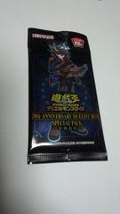 遊戯王 20TH ANNIVERSARY DUELIST BOX 不動遊星パック