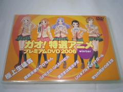 アニメ非売品DVD�DAランク