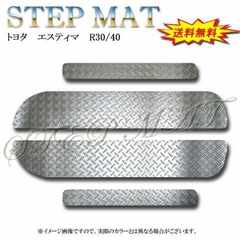 送料無料 松印アルミ調ステップマット ● エスティマR30/ACR40/MCR