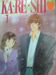 【送料無料】カレシ 全8巻完結セット《少女コミック》