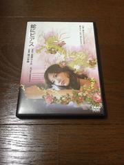 蛇にピアス [DVD]  出演 吉高由里子、高良健吾