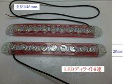 曲がる LEDデイライト ランニングライト 9連 ホワイト 送料無料